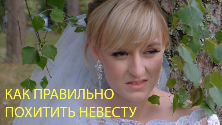 Похищение и выкуп невесты